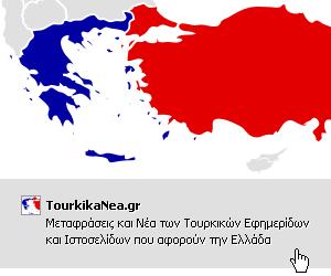 Τουρκικά Νέα